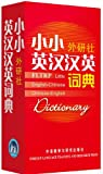 img - for FLTRP Little English-Chinese Chinese-English Dictionary (Chinese Edition) book / textbook / text book