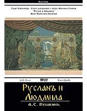 Ruslan I Lyudmila: 1