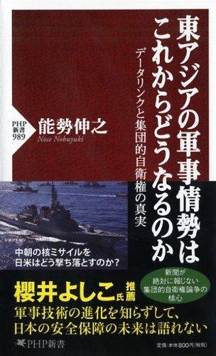 東アジアの軍事情勢はこれからどうなるのか (PHP新書)