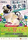 僕と私の事犬簿 ~お巡りさんの犬~ (メゾン文庫)