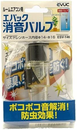 ユーシー産業 ルームエアコン用 エバック 消音バルブ