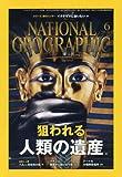 NATIONAL GEOGRAPHIC (ナショナル ジオグラフィック) 日本版 2016年 6月号 [雑誌]