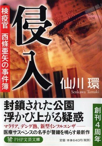侵入 (PHP文芸文庫)