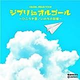 Music Box - Music Box Selection Ghibli In Music Box Hikokigumo / Inochi No Kioku - [Japan CD] CRCI-20791