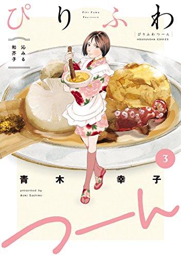 ぴりふわつーん 3 沁みる和芥子 (芳文社コミックス)