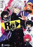 Re(アールイー):  バカは世界を救えるか? (富士見ファンタジア文庫)