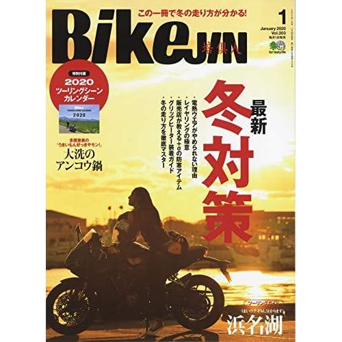 BikeJIN 2020年1月号 画像