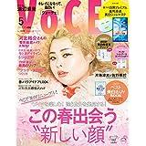 VoCE ヴォーチェ 2019年5月号 カバーモデル:渡辺 直美 ‐ わたなべ なおみ