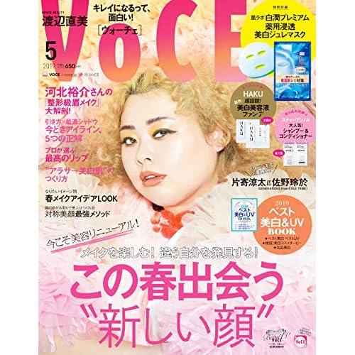 VoCE 2019年5月号 表紙画像