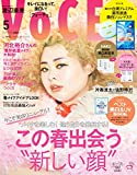 VOCE(ヴォーチェ) 2019年 05 月号 [雑誌]