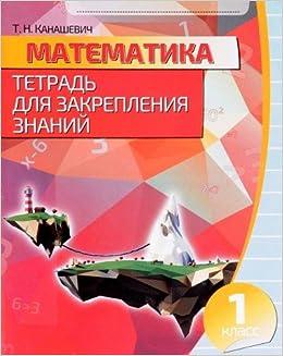 Book Matematika. 1 klass. Tetrad dlya zakrepleniya znaniy