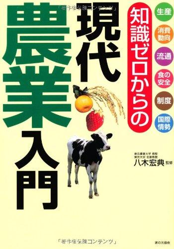 知識ゼロからの現代農業入門