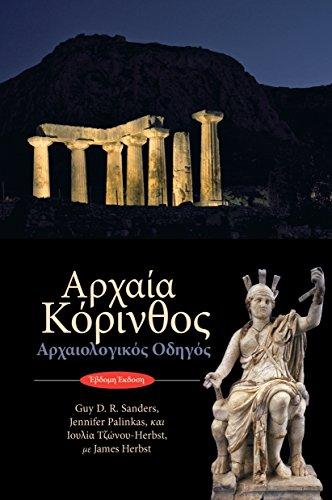 Ancient Corinth: Site Guide (Modern Greek)
