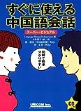 スーパービジュアル すぐに使える中国語会話