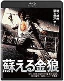 蘇える金狼 角川映画 THE BEST [Blu-ray]