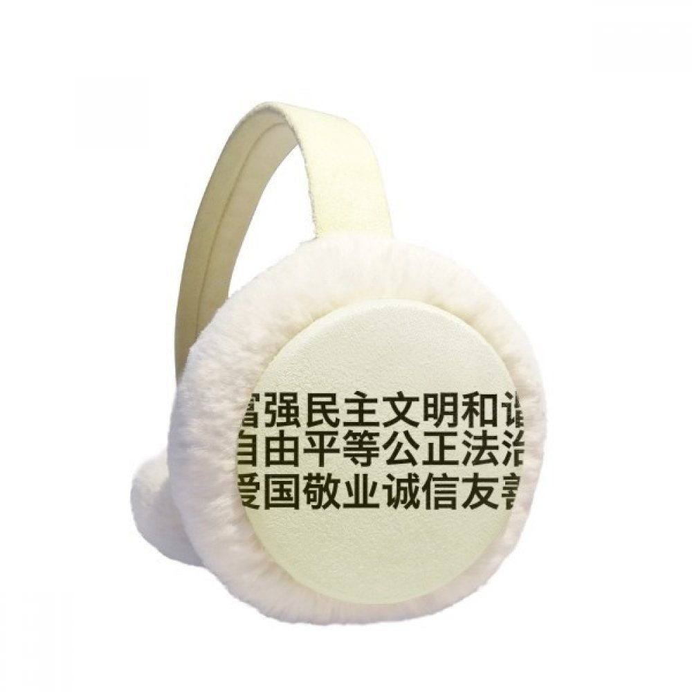 Popular Chinese Core Value Protection Winter Earmuffs Ear Warmers Faux Fur Foldable Plush Outdoor Gift