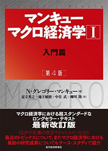 マンキュー マクロ経済学I入門篇(第4版)