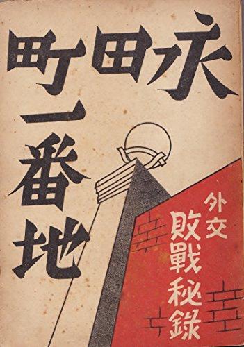 永田町一番地 (1946年)