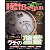 時計Begin 2018年Vol.93 小さい表紙画像