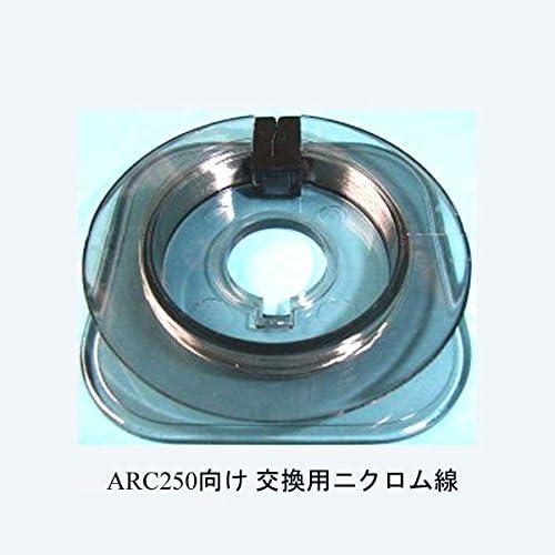 ARC250(ARC-250)向け交換用ニクロム線
