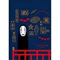 2019 Ghibli Studio Animation [Spirited Away] Diary Journal Weekly Planner Scheduler Datebook Notebook (5.0 x 7.3 inches). A Post Card Included