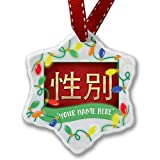 Personalized Name Christmas Ornament, Sex Chinese characters, letter red / yellow NEONBLOND