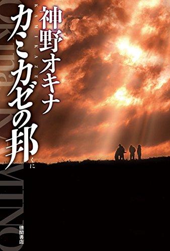 カミカゼの邦 (文芸書)