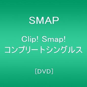 Amazon.co.jp | Clip! Smap! コ...