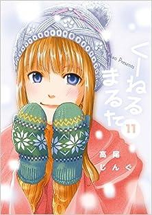 くーねるまるた 第01-11巻 [Kuneru Maruta vol 01-11]