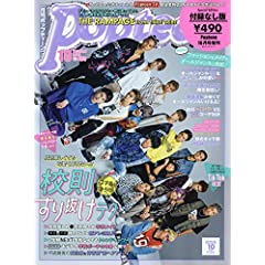 Popteen 特別版 最新号 サムネイル
