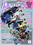 Special Edition THE RAMPAGE from EXILE TRIBE 2018年 10 月号 [雑誌]: ポップティーン 増刊