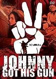 ジョニーは戦場へ行った