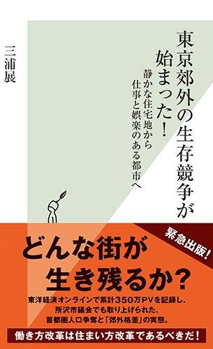 東京郊外の生存競争が始まった!  静かな住宅地から仕事と娯楽のある都市へ (光文社新書)