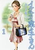 イケナイ菜々子さん 1 (ヤングキングコミックス)