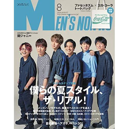 MEN'S NON-NO 2019年8月号 画像