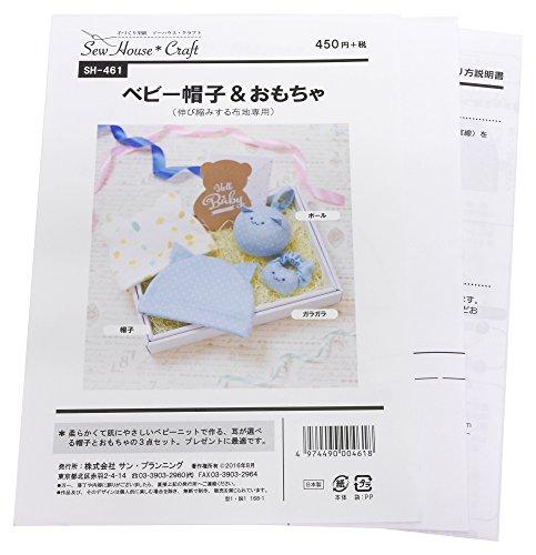 型紙・パターン サーハウス・クラフト ベビー帽子&おもちゃ SH-461