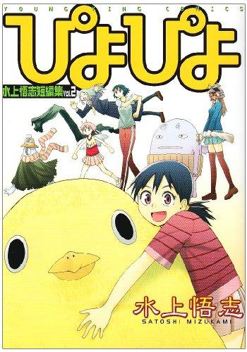 ぴよぴよ―水上悟志短編集 (ヤングキングコミックス)