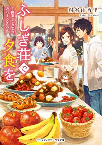 ふしぎ荘で夕食を ~幽霊、ときどき、カレーライス~ / 村谷由香里の商品画像