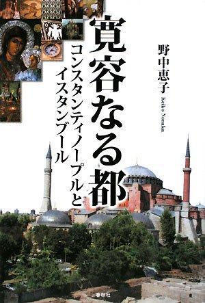 寛容なる都―コンスタンティノープルとイスタンブール