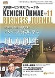 大前研一ビジネスジャーナル No.11(日本の地方は世界を見よ! イタリア&世界に学ぶ地方創生) (大前研一books(NextPublishing))