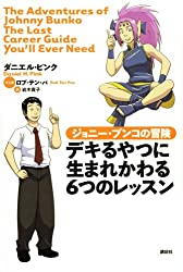 Lesson six reborn to someone you do Ru able adventure of Johnny Bunko (2009) ISBN: 4062149214 [Japanese Import]