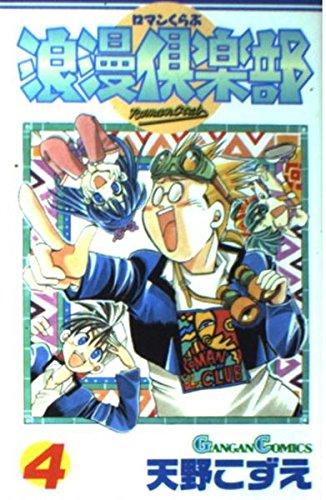 浪漫倶楽部 第4巻 (ガンガンコミックス)