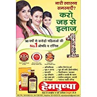 Dindayal Aushadhi Hempushpa Women's Health Restorative and Uterine Tonic, 170 ml with 24 Hemtab
