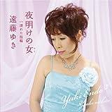YOAKE NO ONNA/KOWARETA YUBIWA