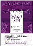芳香疗法大百科(英国芳香疗法界的先驱派翠西亚·戴维斯经典著作)