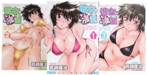 彼女で満室 コミック 1-3巻セット (芳文社コミックス)