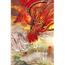 Tales of Terra Ocean: Rise of the Imperial Guardians Vol 1 (Traditional Chinese Edition)