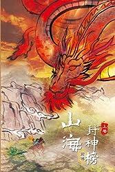 Tales of Terra Ocean: Rise of the Imperial Guardians Vol 1 (Traditional Chinese Edition) (Tales of Terra Ocean : Shan Hai Huan Shi Lu)