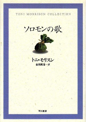 ソロモンの歌 (トニ・モリスンコレクション)