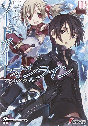 Japan Online - Sword Art Online (2) [Japan Import]